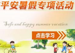 2020年平安暑假安全教育平台