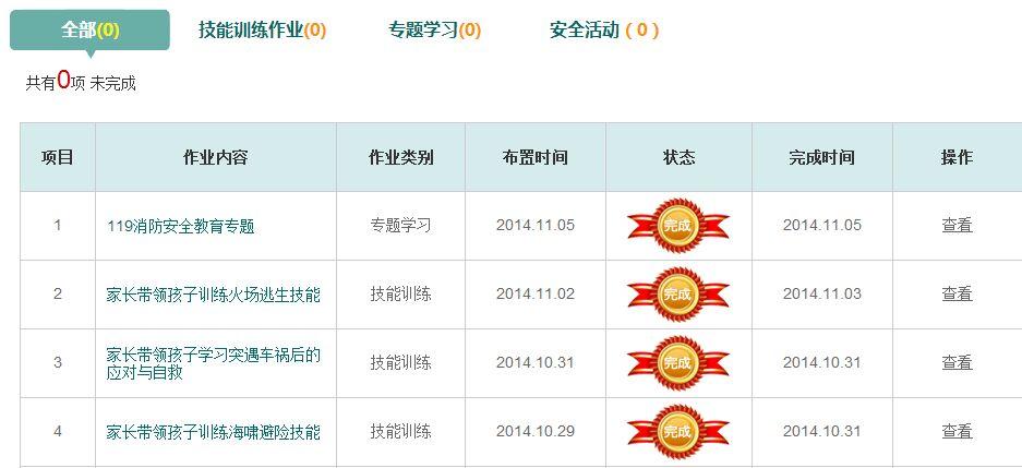 台前县安全教育平台作业