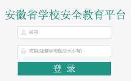 安徽省安全教育平台登录入口