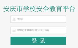 安庆市迎江区安全教育平台登录入口