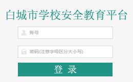 白城市洮北区安全教育平台登录入口