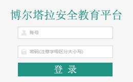博州安全教育平台登录入口