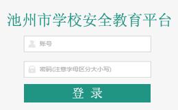 青阳县安全教育平台登录入口