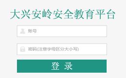 大兴安岭新林区安全教育平台登录入口