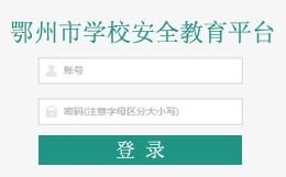 鄂州市安全教育平台登录入口