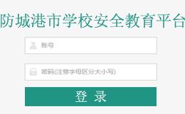 上思县安全教育平台登录入口
