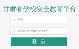 甘肃省安全教育平台登录入口