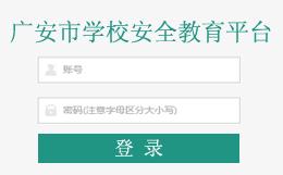 广安市安全教育平台登录入口