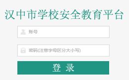 汉中市安全教育平台登录入口