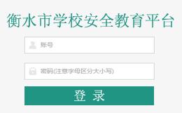 安平县安全教育平台登录入口
