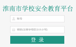淮南市八公山区安全教育平台登录入口