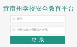 黄南州安全教育平台登录入口