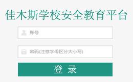 佳木斯郊区安全教育平台登录入口