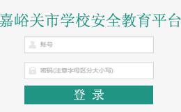 嘉峪关市雄关区安全教育平台登录入口