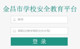 金昌市安全教育平台登录入口