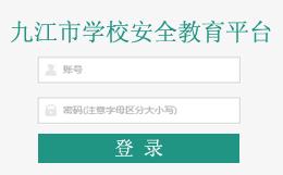 九江市安全教育平台登录入口
