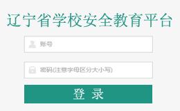 辽宁省安全教育平台登录入口