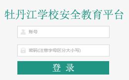 牡丹江市东安区安全教育平台登录入口