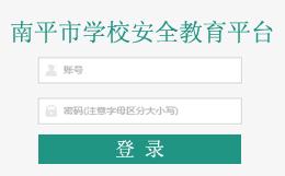 南平市安全教育平台登录入口