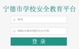 福鼎市安全教育平台登录入口