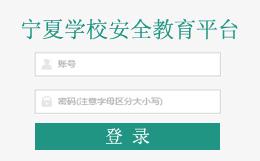 宁夏安全教育平台登录入口