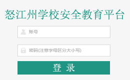 怒江州安全教育平台登录入口