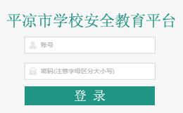 灵台县安全教育平台登录入口