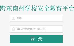 雷山县安全教育平台登录入口