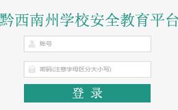 兴仁县安全教育平台登录入口
