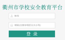 衢州市安全教育平台登录入口