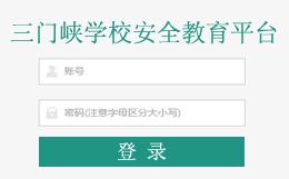 三门峡湖滨区安全教育平台登录入口