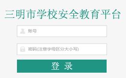 三明市安全教育平台登录入口