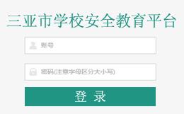 三亚市天涯区安全教育平台登录入口