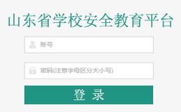 山东省安全教育平台登录入口