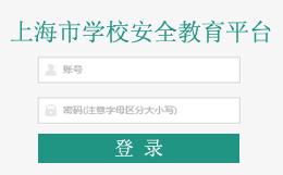 上海市安全教育平台登录入口