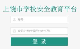 上饶市安全教育平台登录入口