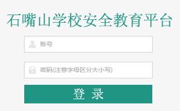 石嘴山市安全教育平台登录入口