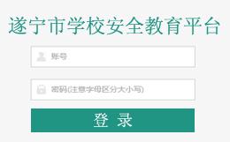 遂宁市安全教育平台登录入口