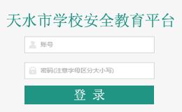 甘谷县安全教育平台登录入口