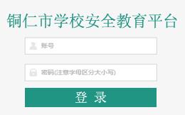 铜仁市安全教育平台登录入口
