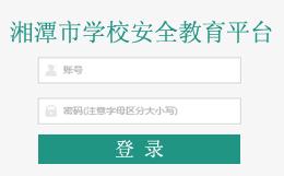 湘潭市雨湖区安全教育平台登录入口