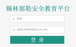 锡林郭勒盟安全教育平台登录入口