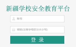 新疆安全教育平台登录入口