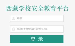 西藏安全教育平台登录入口