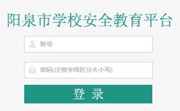 阳泉市安全教育平台登录入口