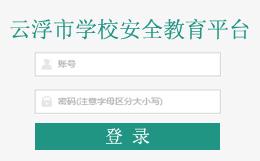 云浮市安全教育平台登录入口