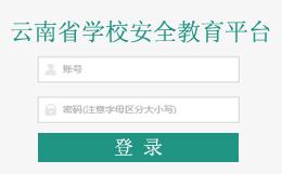 云南省安全教育平台登录入口