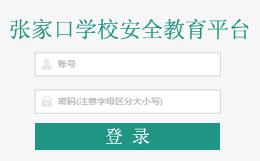 怀安县安全教育平台登录入口