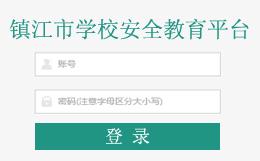 镇江市安全教育平台登录入口