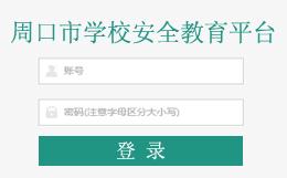 沈丘县安全教育平台登录入口
